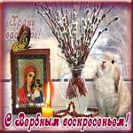 Сверкающая открытка с вербным воскресеньем