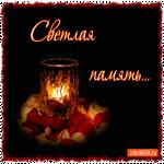 Картинка помним скорбим со свечой