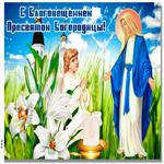 Светлая открытка с Благовещением Пресвятой Богородицы
