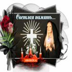 Светлая память, скорблю и молюсь