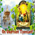 Светлая Троица, с праздником вас всех поздравляю
