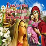 Светлое поздравление с Рождеством Пресвятой Богородицы