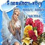 Светлый ангел ты мой друг