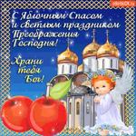 Светлый праздник Яблочный Спас