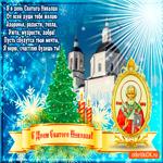 Святого Николая день