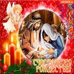 Святой праздник Рождество