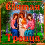 Святая Троица - Праздник Святой