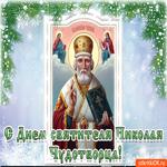 Святой Николай день С праздником