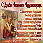 Святой Николай душевная молитва
