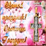 Святой Праздник Сретение Господне