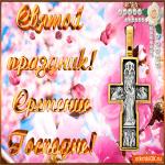 Святой Праздник Сретение Господне Открытка