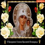 Святой праздник Успения Богородицы