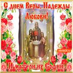Святые София Вера Надежда Любовь