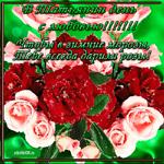 Татьянин День поздравления Днём Татьяны