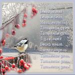 Татьянин день стихи и поздравления