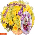 Татьянин день - чудесный праздник