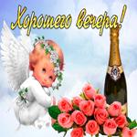 Тебе ангелочек для хорошего вечера