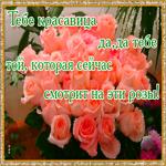 Тебе красавица эти розы