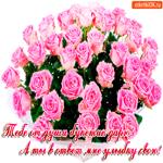 Открытка с цветами с надписями