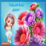 Тебе от всей души цветы