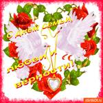 Тебе открытку с Днём Семьи, любви, и верности