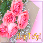 Тебе с нежностью розовые розы