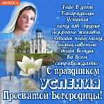 Тебе в день Успения Богородицы хочу счастья пожелать