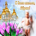 Тебе желаю море счастья в день ангела, Абрам