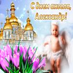 Открытка с днем ангела Александр с ангелочком