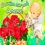 Тебе желаю море счастья в день ангела, Алена