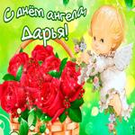 Тебе желаю море счастья в день ангела, Дарья