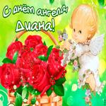 Тебе желаю море счастья в день ангела, Диана