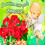 Тебе желаю море счастья в день ангела, Инесса