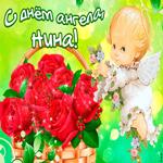 Тебе желаю море счастья в день ангела, Нина