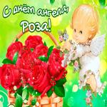Тебе желаю море счастья в день ангела, Роза