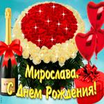 Тебе желаю море счастья в день рождения, Мирослава