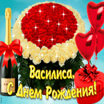 Тебе желаю море счастья в день рождения, Василиса