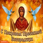 Тебя поздравляю с праздником Покрова
