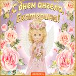 Тебя С днём ангела Екатерина
