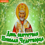 Тебя с праздником Святого Николая Чудотворца