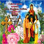 Тебя сердечно поздравляю с днем святых мучениц
