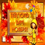 Тёплого вам ноября