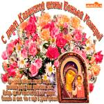 С днём Казанской иконы Божией Матери, Ты наша святая опора