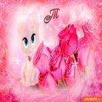 Только для тебя цветы