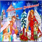 Трогательная картинка Рождество Христово