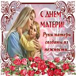Трогательная открытка день матери