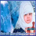 Трогательная открытка Крещение Господне