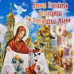Трогательная открытка Покров Пресвятой Богородицы и Приснодевы Марии