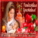 Трогательная открытка Рождество Христово