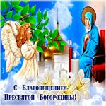 Трогательная открытка с Благовещением Пресвятой Богородицы